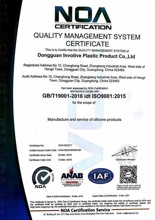 ISO9001 ENGLISH VERSION